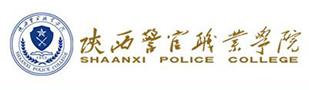 陕西警官职业技术学院
