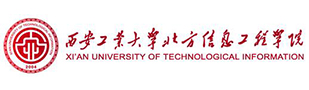 西安工业大学北方信息学院